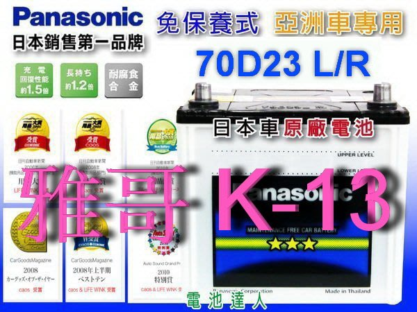 ☆鋐瑞電池☆ ACCORD 雅哥 本田 K13 國際牌 汽車電池 (70D23L) 55D23L 到府安裝 外出換裝