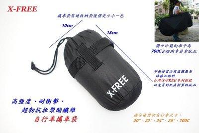 《意生》自行車攜車袋X-FREE 適用20吋~26吋700C 單車攜車罩 公路車跑車摺疊折疊車捷安特GIANT可參考 雲林縣