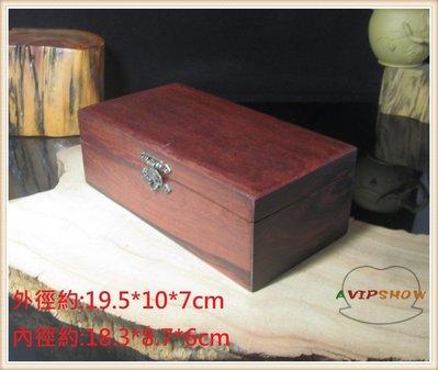 *墨言齋*4353 酸枝印章盒 原木對章盒 收納盒 珠寶盒 首飾盒 19.5*10*7cm
