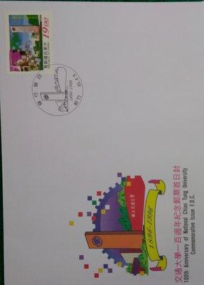 台灣首日封慶祝交通大學創校一百年紀念郵票首日封運費多件可併若低於郵局原售價商要運費