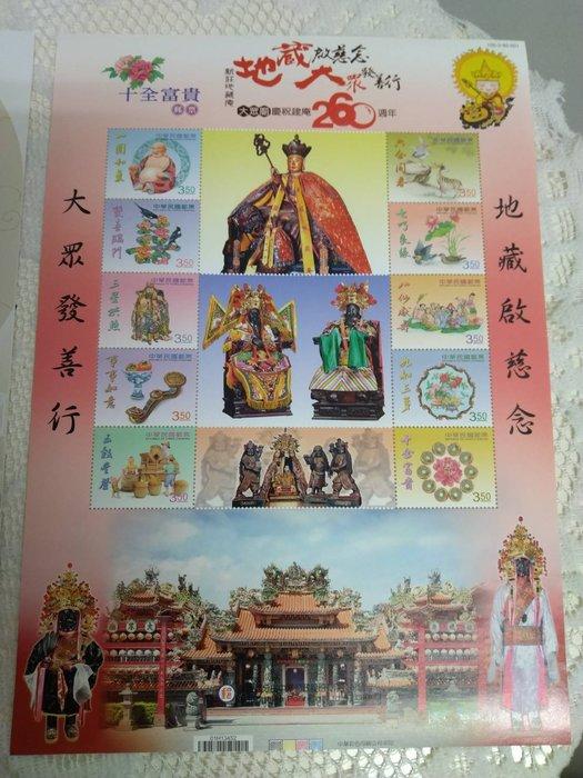 【全新】新莊地藏庵 大眾廟慶祝建庵260週年紀念郵票---售價80元(可面交)