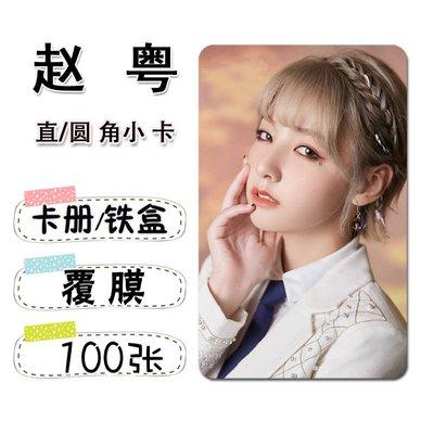 促銷特惠 創造營2020趙粵寫真小卡100張不同直角圓角卡貼卡片硬糖少女303