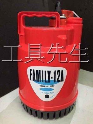含稅/FAMILY-12A【工具先生】TSURUMI 鶴見 沉水泵浦 附浮球 水位到自動抽水。養殖、景觀用*F-12A*