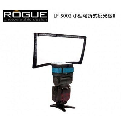【EC數位】美國 Rogue LF-5002 小型可折式反光板 II 適各牌閃燈 人像攝影 反光板 反射板 閃光燈