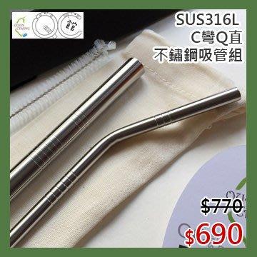 【光合作用】QC館 SUS316L C彎Q直環保吸管組、日本鋼材、醫療級不鏽鋼、100%台灣製造、SGS、不塑、eco