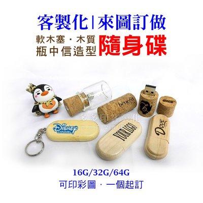 多多印 客製化 64G 隨身碟 軟木塞 瓶中信造型隨身碟 木質隨身碟鑰匙圈 USB2.0 來圖訂製 公司行號禮贈品 訂做