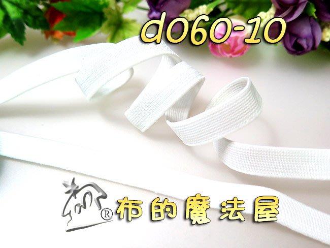 【布的魔法屋】d060-10mm寬白色鬆緊帶5碼優惠價(買12送1,洋裁拼布鬆緊帶,台製彈性帶彈力帶,鬆緊繩鬆緊帶批發)