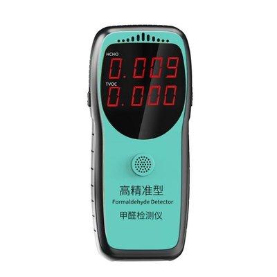 甲醛檢測儀家用試紙測甲醛儀器專業測量室內空氣質量甲醇自測試盒