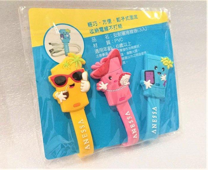 SHISEIDO資生堂 安耐曬捲線器(PVC扣式) 一組3入  限量品 特價39元 [3S三森美家]
