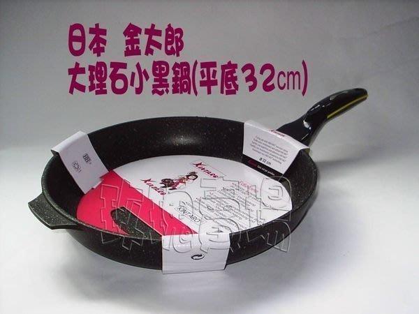 (玫瑰rose984019賣場)日本金太郎大理石紋小黑鍋(32CM平底鍋)~煎魚.煎蛋不沾--可另購玻璃蓋