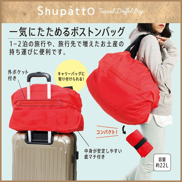 日本原裝 Shupatto 環保購物袋 秒收 折疊購物包 波士頓包 手提包 肩背包 行李箱旅行包