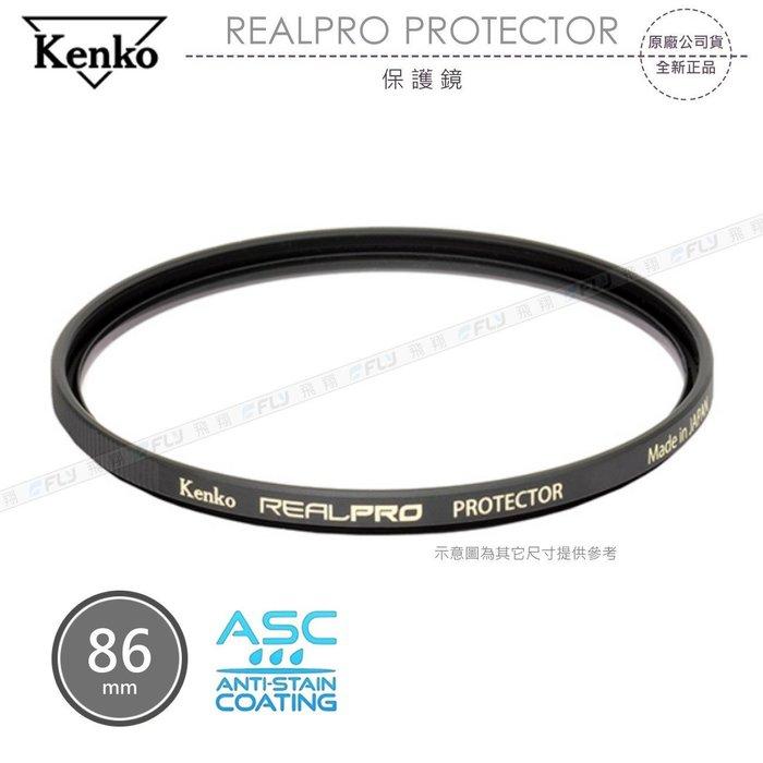 《飛翔無線3C》Kenko REALPRO PROTECTOR 保護鏡 86mm〔公司貨〕鏡頭專用 多層鍍膜 抗油汙反射