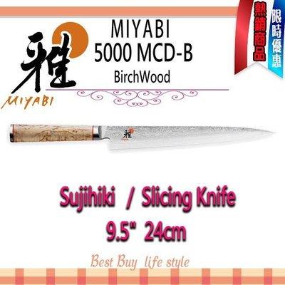 德國 Zwilling MIYABI  雅  5000MCD-B SUJIHIKI 9.5吋  24cm 切片刀 日本製