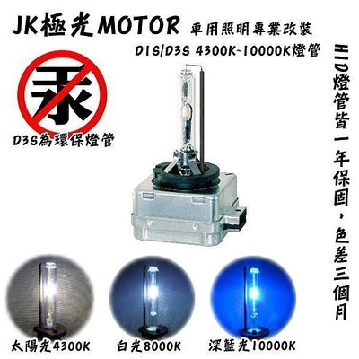 台北 JK極光HID D1S D1R D3S D3R燈管MK3.5 寶馬F30 W212福斯CLA奧迪W204大燈