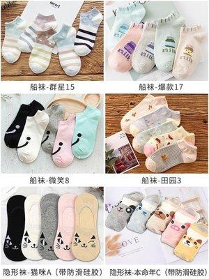 南極人襪子女短襪淺口韓國可愛非純棉隱形低幫船襪女士學院風夏