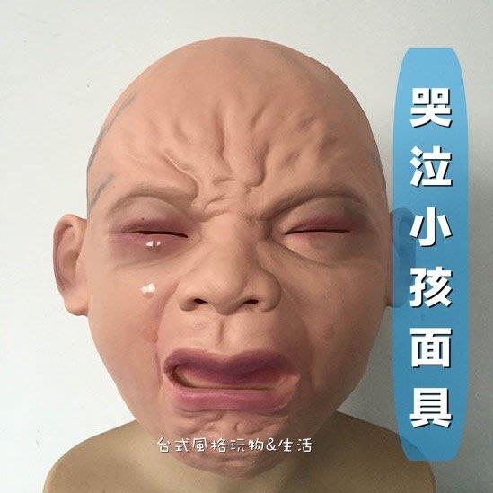 萬聖節嬰兒面具小孩哭棄嬰兒哭泣面具整人玩具面具禮物開趴派對面具整人頭套鬼娃面罩搞怪面具 哭泣娃兒