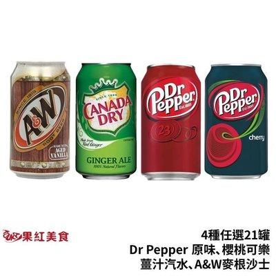[限宅配] Dr Pepper 原味 可樂 DrPepper 櫻桃可樂  薑汁汽水 AW 麥根沙士 任選21罐 沙士