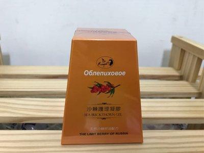 【秋冬必備/現貨免運】修護肌膚 沙棘護理凝膠75g(大瓶家庭號單瓶價)
