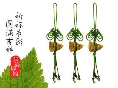 風姿綽約--包中吊飾 (F015) ~手工粽子~饋贈考試的學生,想懷孕的人或外國友人