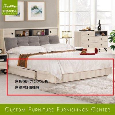 HOME MALL~塔利斯雙人5尺抽屜式床底(單邊抽屜) $8700~(雙北市免運費)8C~(歡迎來電詢問)