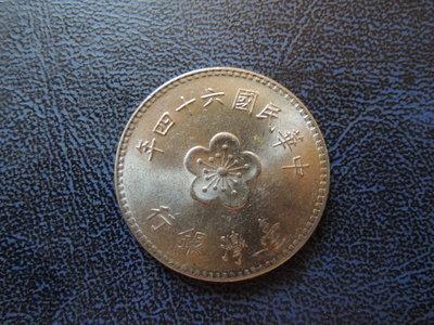 【寶家】民國六十四年發行 64年 古幣 壹圓/ 1元 硬幣 直徑25mm【品項如圖】@479