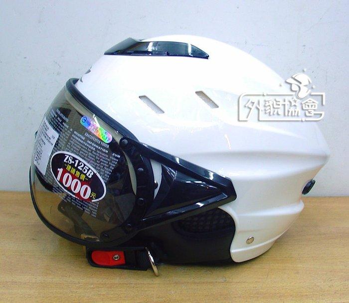 ((( 外貌協會 ))) 瑞獅半罩安全帽 125B 復古 飛行帽 / 內襯全可拆洗 ( 白色 )