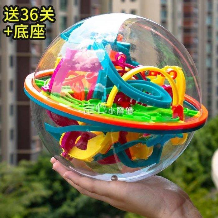 【全店免運】立體迷宮幻智球魔幻立體益智迷宮球魔方球走珠玩具 『幸福小築』