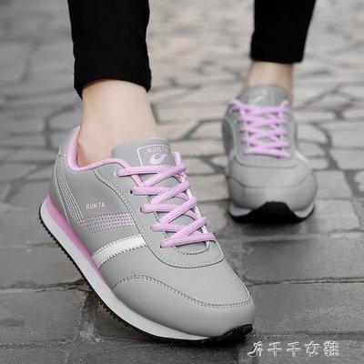 秋季運動鞋女鞋輕便跑步鞋女皮面旅游鞋女士休閒鞋學生板鞋女