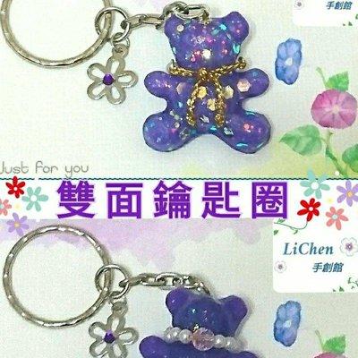 現貨 日本 UV膠  🐻紫色夢幻熊🐻 立體 雙面圖案 搭配 精美裝飾 的 質感鑰匙圈…! 【LiChen手創館】