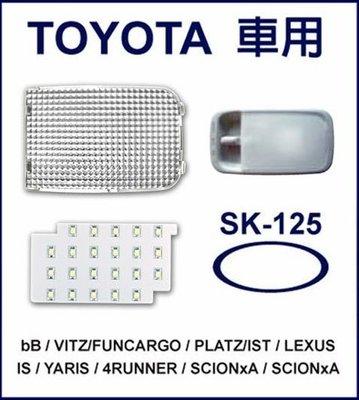 ◇光速LED精品◇SK-125  TOYOTA YARIS LEXUS SCIONXA 室內燈 燈殼 燈蓋 燈罩 直購599元