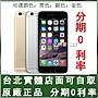 現貨當日出原廠Apple iPhone6 128G 送鋼化膜+皮套 4.7吋 4G上網 福利品