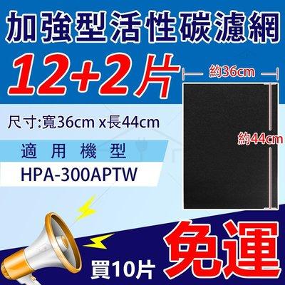加強除臭型活性炭濾網 適用HPA-300APTW honeywell空氣清靜機 尺寸:36*44cm