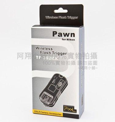 ~阿翔小舖~品色Pixel TF-362/RX 公司貨 Nikon用 單接收器 無線快門+無線閃燈觸發器/引閃器/PAWN