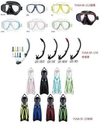 台灣潛水---TUSA 輕裝套裝組合