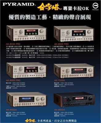 金字塔 PYRAMID AK-9600A 數位混音卡拉ok擴大機 130W+130W~另有AK-990  美華 音圓