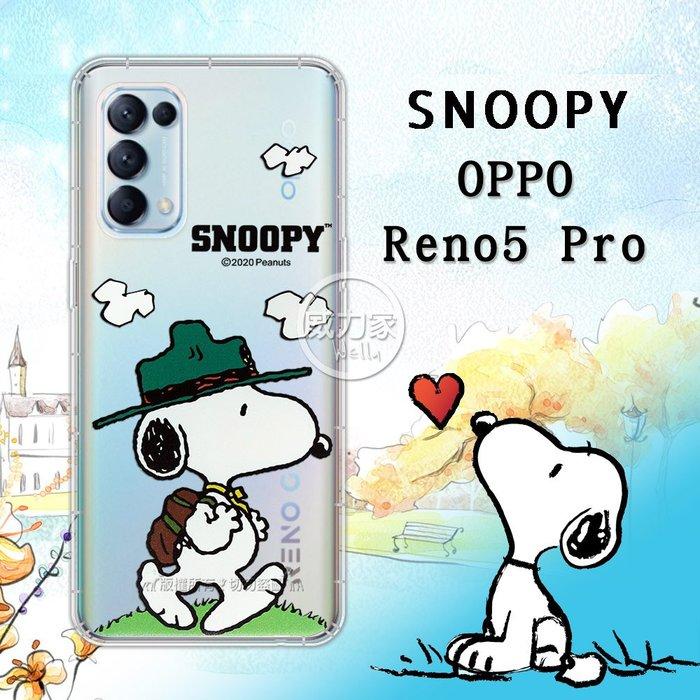 威力家 史努比/SNOOPY 正版授權 OPPO Reno5 Pro 5G 漸層彩繪空壓手機殼(郊遊) 聯發科 天機