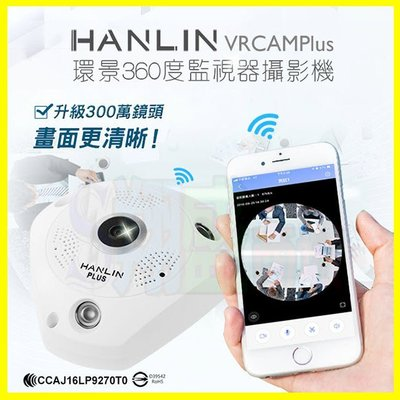 HANLIN-VRCAM Plus 300萬1536P鏡頭360度全景保全夜視監視器 WiFi遠端監控攝影機 針孔密錄器