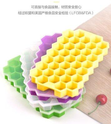 蜂巢製冰盒-食品級矽膠冰塊模具 果凍 布丁 巧克力 雪糕 製冰盒 有蓋冷凍盒(37格)_☆優購好SoGood☆