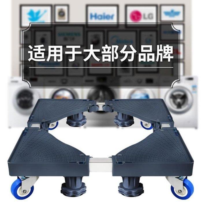 洗衣機底座全自動移動萬向輪海爾專用加高腳架托架通用滾筒固定架  年貨慶典 限時八折