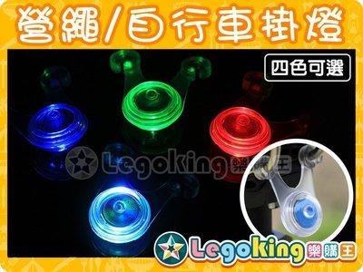 【樂購王】三段模式《營繩/自行車掛燈》坐墊燈/隨意掛燈/營繩燈/尾燈/警示燈/青蛙燈【B0226】