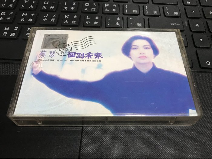 蔡琴/回到未來 錄音帶 附歌詞