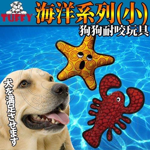 【🐱🐶培菓寵物48H出貨🐰🐹】美國TUFFY》狗狗耐咬玩具海洋系列(小)  特價410元