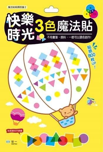 ☆天才老爸☆→【世一】魔法貼紙調色盤2:快樂時光-3色魔法貼-B697602