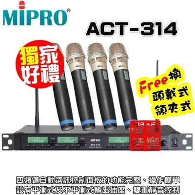 ~曜暘~ MIPRO ACT-314 嘉強 無線麥克風組 手持可免費更換頭戴or領夾麥克風 再享獨家好禮(防滾圈*4)