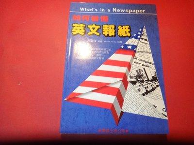 【愛悅二手書坊 03-46】如何看懂英文報紙 學習出版