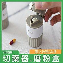 日本4合1多功能分藥器碾碎分割藥片兒童研磨器磨藥切藥器 兒童磨藥粉 分藥 切藥器 藥片分割 便攜式 磨藥 磨粉 碾藥器