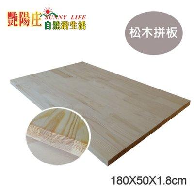 【艷陽庄】松木拼板180*50*1.8cm   實木 原木 裝潢 木板 桌面板~無油脂好上漆~工廠直營歡迎批發