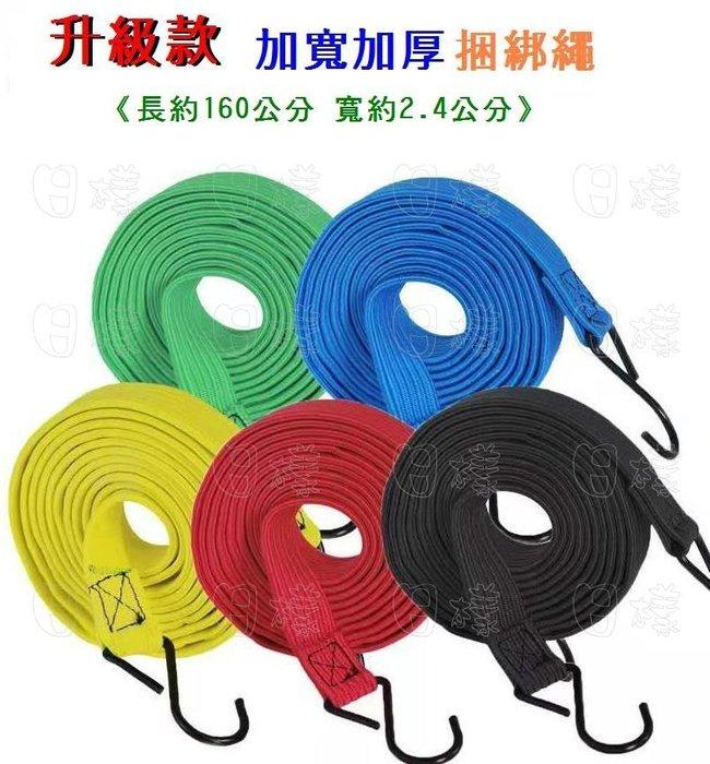 《日樣》升級版加厚加寬 固定彈性拉繩 約160cm 萬用繩緩衝鉤 帳篷捆綁繩 貨物 捆綁繩 顏色隨色出貨(機)