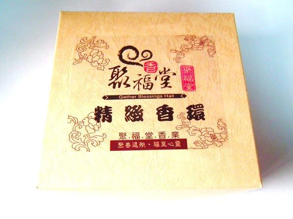 【心聚福香堂】(編號J01) 天然特選正檀香精緻香環/24小時盤香 台灣在地香品 特價$99