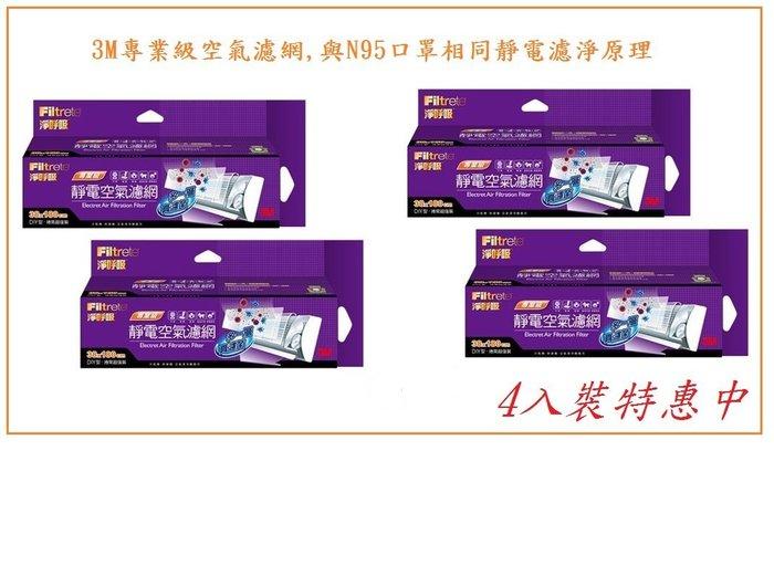 量販4盒!~3M 靜電空氣濾網(9809-R) 過敏或氣喘呼吸道症狀適用 淨呼吸專業級捲筒式~濾心/濾網/濾芯/清淨